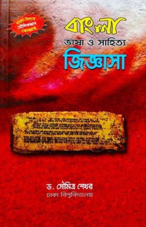 সাহিত্য জিজ্ঞাসা - সৌমিত্র শেখর